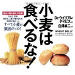 「小麦は食べるな!」書籍の紹介