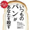 「いつものパン」があなたを殺す 〜何を食べれば良いか〜